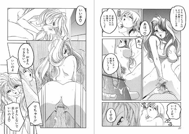 【エロマンガ】すもも☆みるふぃ〜ゆ 二次元エロ漫画アーカイブ
