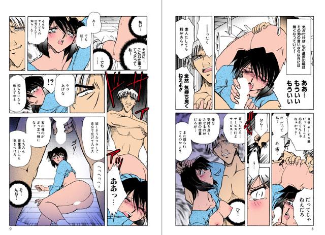 【エロマンガ】カラー版 隷辱の聖女|二次元エロ漫画アーカイブ