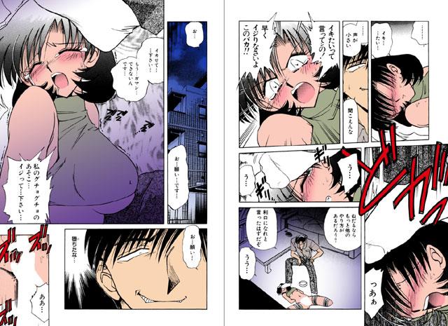 【エロマンガ】カラー版 誘拐監禁|二次元エロ漫画アーカイブ