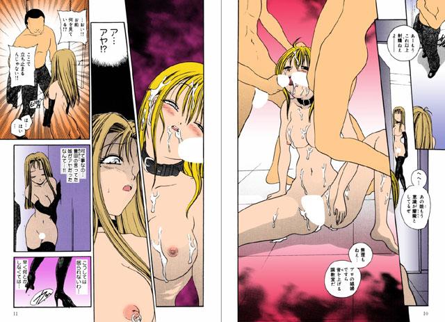 【エロマンガ】カラー版 精液搾取人形AYA|二次元エロ漫画アーカイブ