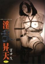 エロ漫画、淫乱昇天の表紙画像