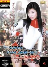 【エロ動画】スーパーヒロイン危機一髪!! Vol.3の画像