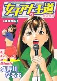 女子アナの王道 Vol.3
