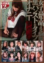 【エロ動画】女子●生萌える制服黒パンスト&タイツオナニーの画像