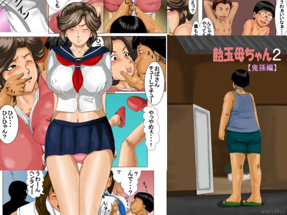 飴玉母ちゃん2【鬼孫編】