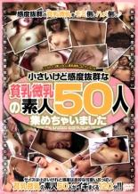 【エロ動画】小さいけど感度抜群な貧乳微乳の素人50人集めちゃいましたの画像