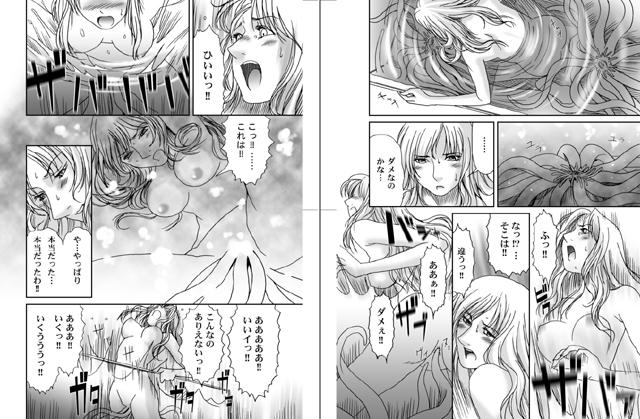 【エロマンガ】蝦沢博士の異常な触手怪物|二次元エロ漫画アーカイブ