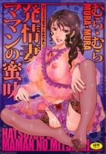 エロ漫画、発情妻ママンの蜜味の表紙画像