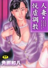 エロ漫画、カラー版 人妻・悦虐調教の表紙画像