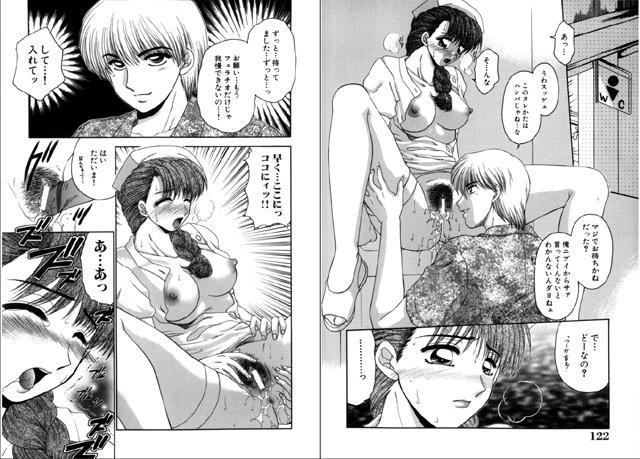 【エロマンガ】堕落の天使|二次元エロ漫画アーカイブ