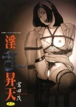 エロ漫画、カラー版 淫乱昇天の表紙画像
