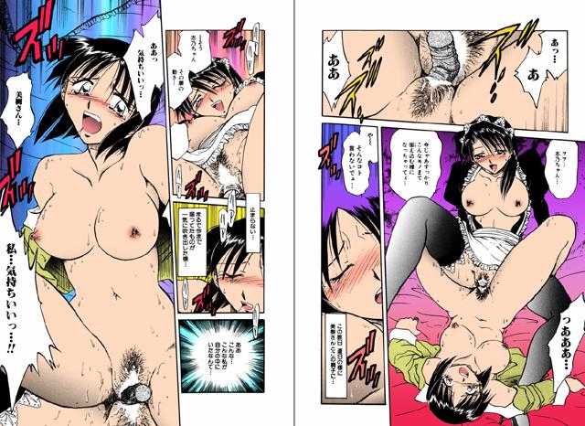 【エロマンガ】カラー版 御奉仕隷嬢|二次元エロ漫画アーカイブ