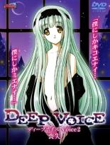 エロゲー「DEEP VOICE voice2 喪失」のメイン画像