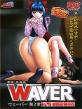 "WAVER 第2章 ""M""の恍惚"