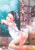 【カラー版】少女幻想