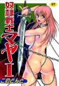 奴隷戦士マヤ Vol.1