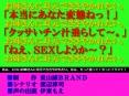 ささやきSEX〜短小・童貞マゾの変態君おかわりっ!!〜