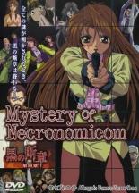 エロゲー「黒の断章 -Mystery of Necronomicom- 第四章」のメイン画像