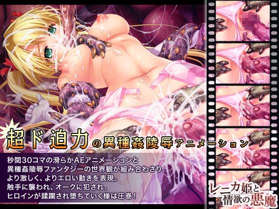 レニカ姫と情欲の悪魔