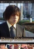 Deep Distance 号泣! デカマラ青年の涙!