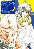 ムーンライトソナタ Vol.2