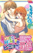LOVEとHONEYのビミョーな関係 Vol.1