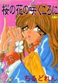 桜の花の咲くころに Vol.1