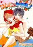りんごとケダモノ Vol.2