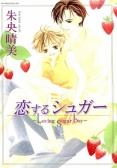 恋するシュガー Vol.2