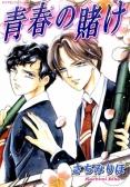 青春の賭け Vol.2