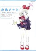 水色ノート Vol.1