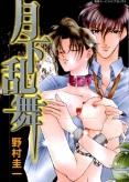 月下乱舞 Vol.2