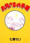 お月さまの手箱 Vol.1