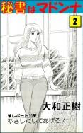 秘書はマドンナ�A Vol.1
