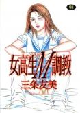 女高生M調教 1