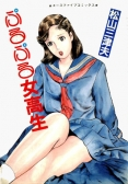 ぷるぷる女高生 Vol.2