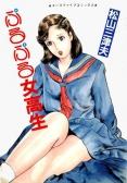 ぷるぷる女高生 Vol.1