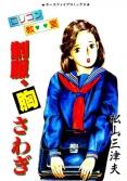 制服、胸さわぎ Vol.1
