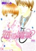 恋の媚薬 Vol.1