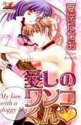 愛しのワンコくん Vol.1