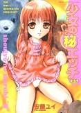 少女の(秘)エッチ Vol.1