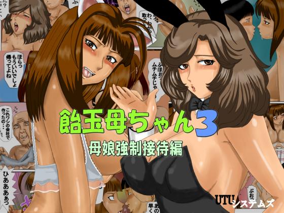 飴玉母ちゃん3【母娘強制接待編】
