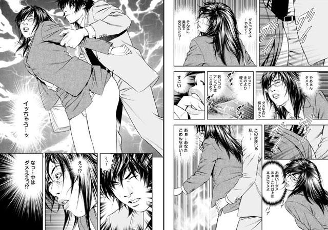 【エロマンガ】女教師堕ちる|二次元エロ漫画アーカイブ