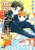 恋する子どもたち Vol.1