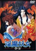 エロゲー「淫魔妖女/III〜魔夜〜」のメイン画像