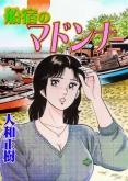 船宿のマドンナ vol.1