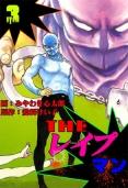 ザ・レイプマン3 Vol.1