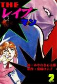 ザ・レイプマン2 Vol.1