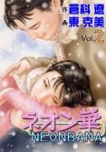 ネオン華 【2】 Vol.1