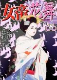 女帝花舞 【8】 Vol.1